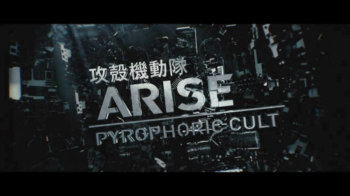 5. Ghost in the Shell (ARISE A.A) Pyrophoric Cult, Part 1 of 2 (2015 720p JAP Audio).mkv 20161228 09