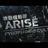 5.GhostintheShellARISE-A.A-PyrophoricCultPart1of22015-720pJAPAudio.mkv_20161228_095835.7622dd0f