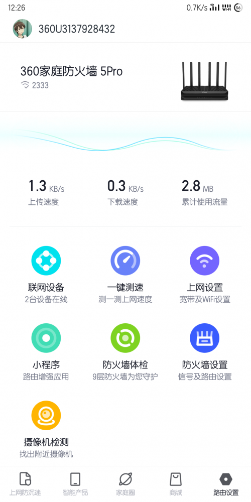Screenshot_2019-12-15-12-26-24-580_com.qihoo.srou1b9d8bed997eb582.png