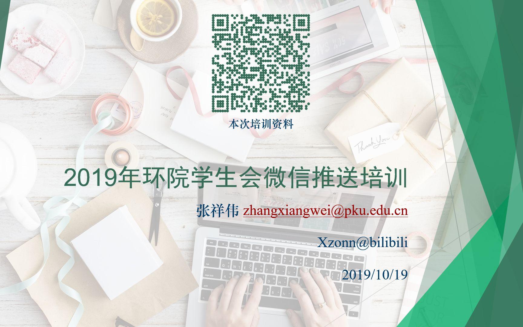 2019年环院学生会微信推送培训指南