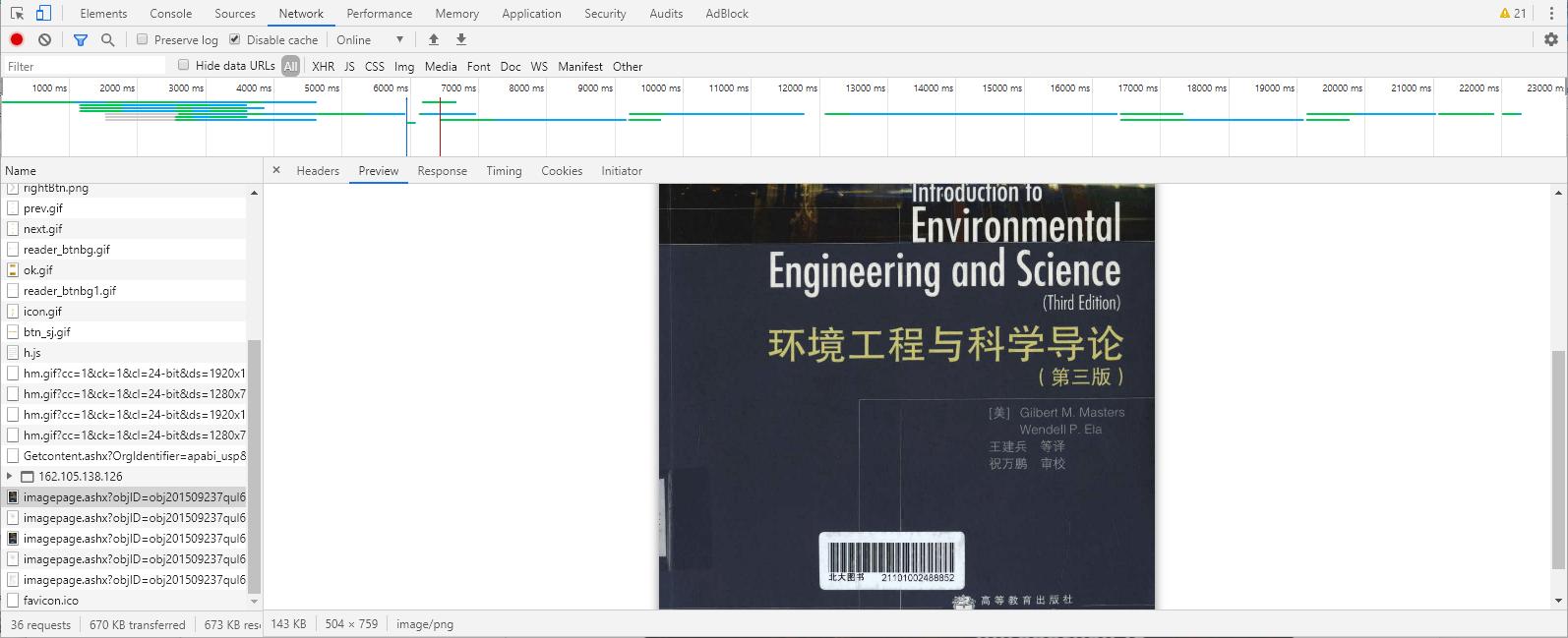 用开发者工具查看扫描版图书在线阅读页面