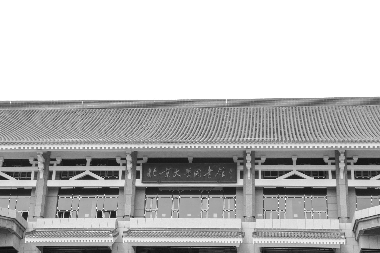 图1 北京大学图书馆