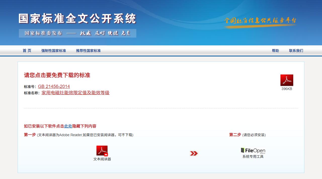 国家标准全文公开系统下载页面