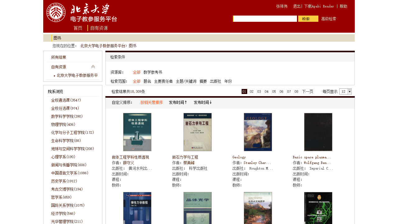 北京大学电子教参服务平台