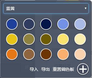 导入配色板|302px