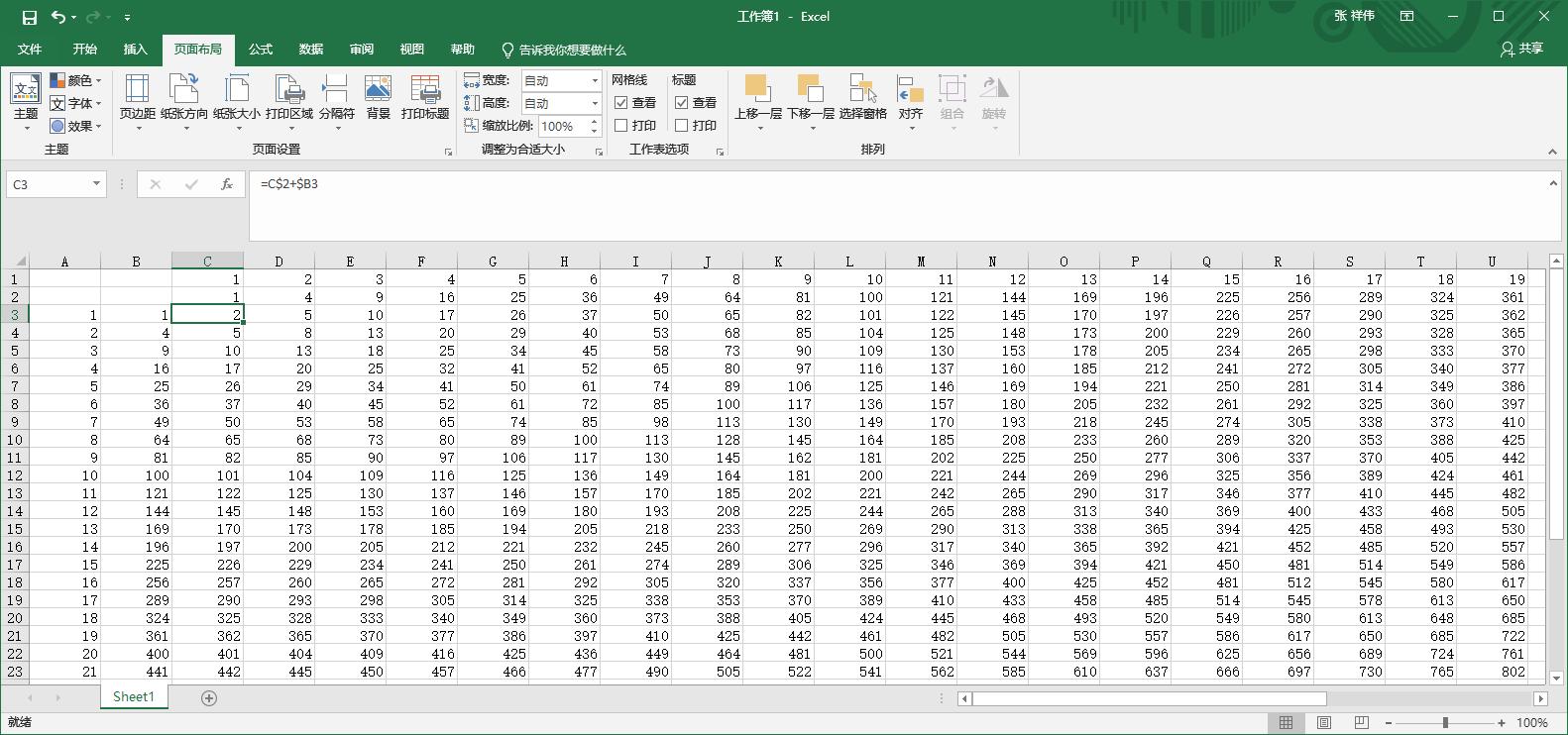 """用Excel求""""魔数"""""""