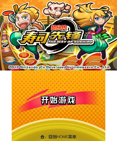 3DS《超回转 寿司先锋 The Way of Sushido》汉化版截图