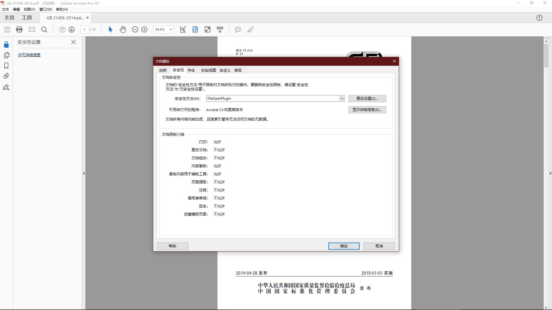 下载得到的加密后的pdf