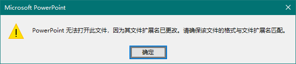 文件扩展名已更改