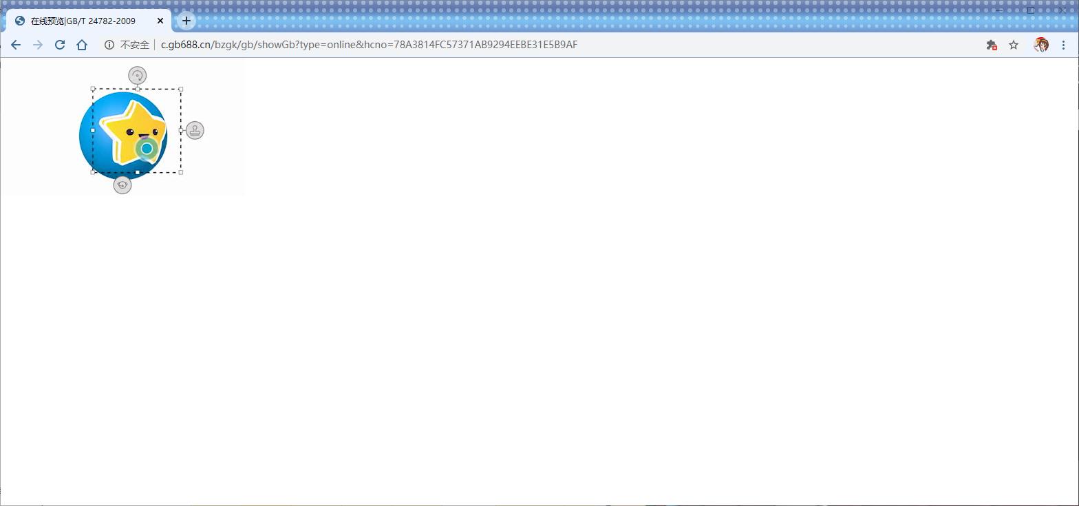 修改后的页面,用于测试设置是否正确
