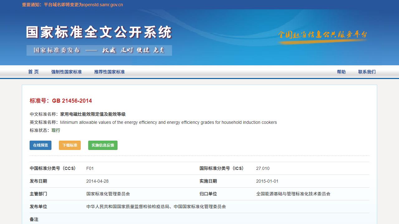 国家标准全文公开系统查看页面
