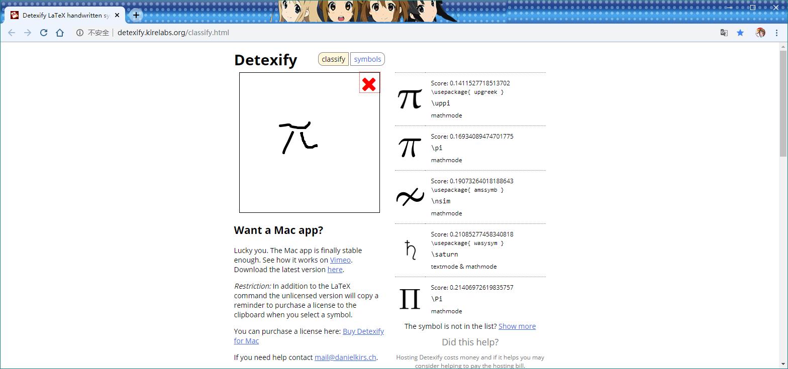 Detexify手写识别示例