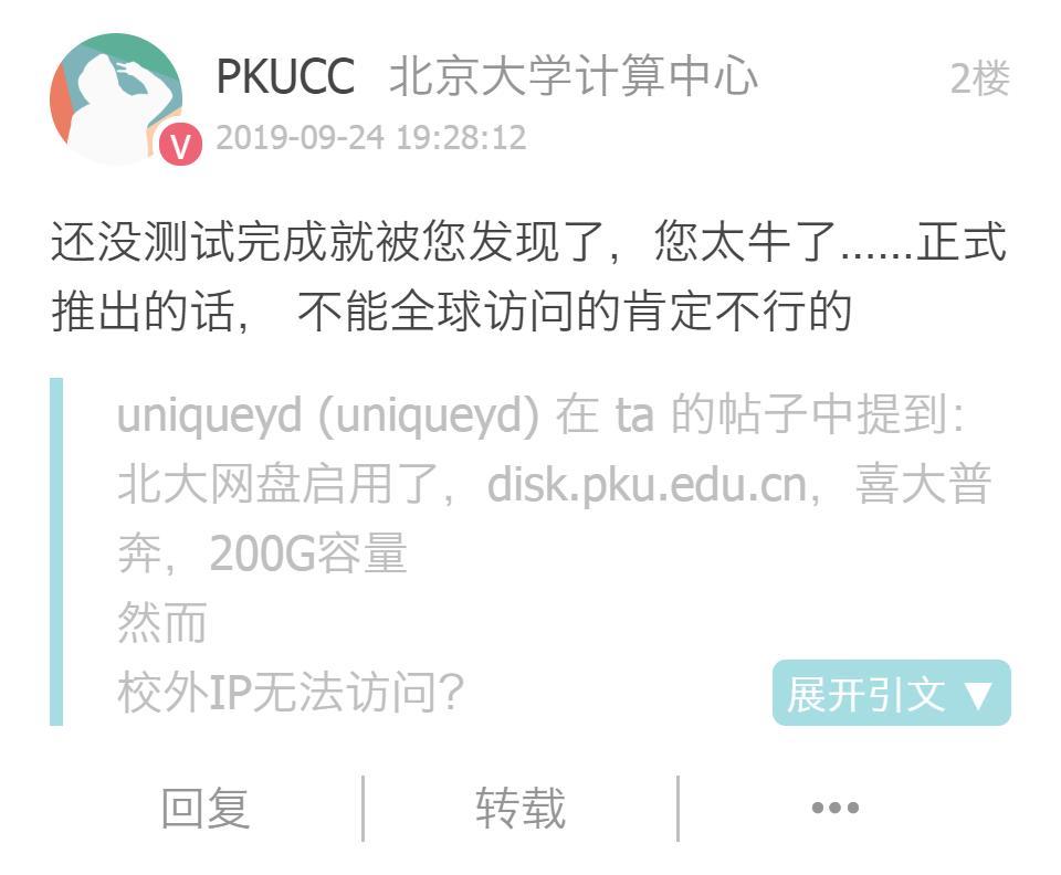 计算中心对《北大网盘无法通过校外 IP 访问》的回复