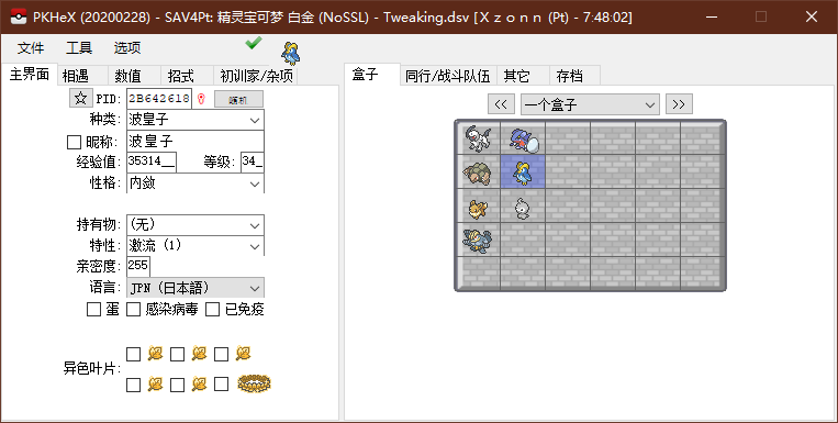 可用于《精灵宝可梦》第四世代汉化修正版的PKHeX版本