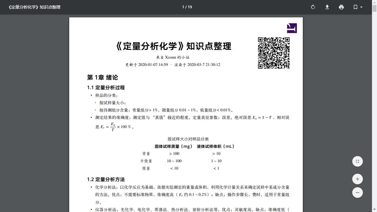 服务器渲染的PDF效果|right