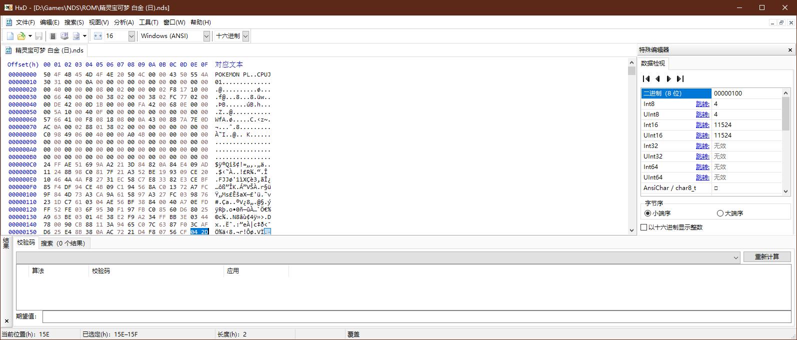 读取ROM的CRC16值