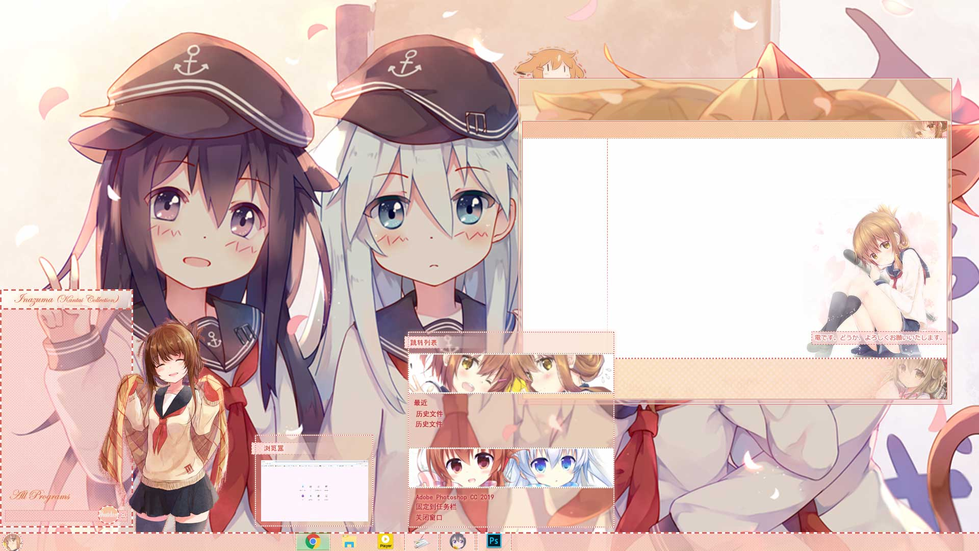 电Windows主题