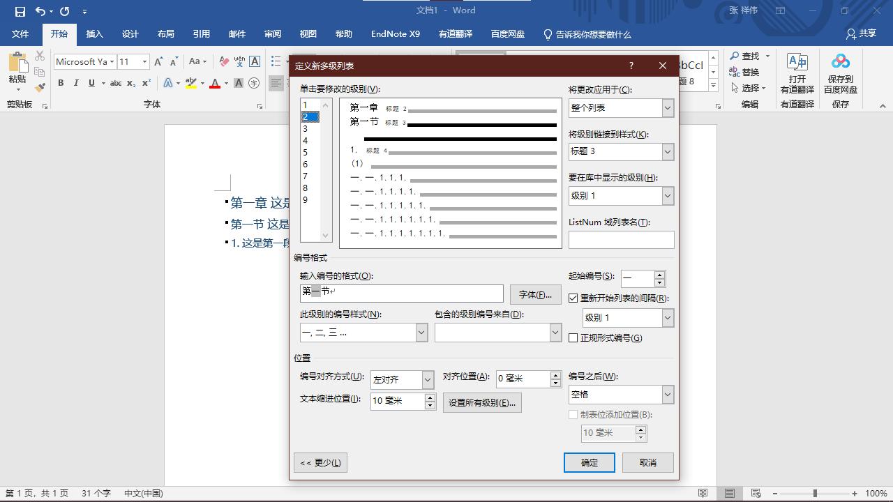 中文标题编号