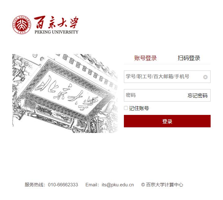真正的百京大学