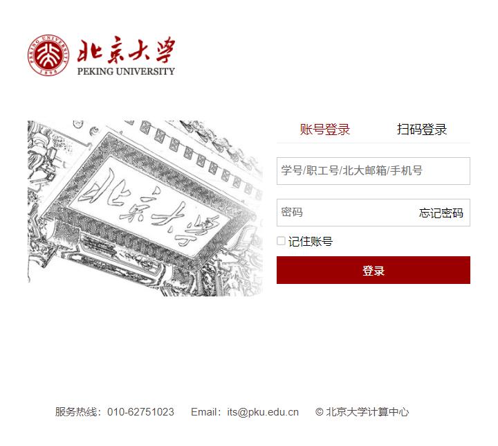 虚假的百京大学